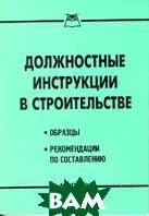 Должностные инструкции в строительстве Образцы, рекомендации по составлению 2 издание  Усманова Н. Р. купить
