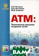 АТМ: технические решения создания сетей  Назаров А. Н., Разживин И. А., Симонов М. В. купить