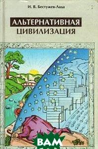 Альтернативная цивилизация  Бестужев-Лада И.В. купить