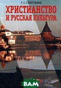 Христианство и русская культура. Учебное пособие  Георгиева Т.С купить