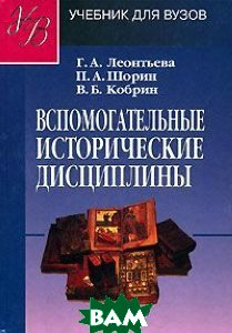 Вспомогательные исторические дисциплины / Учебник для студентов вузов /   Г. А. Леонтьева купить
