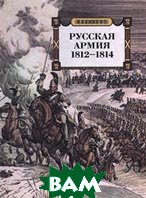 ������� ����� 1812-1814. (���������������� ������)  �. �. ����������, �. �. ��������, �. �. �������, �. �. �������, �. �. �������  ������