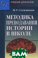Методика преподавания истории в школе  М.Т. Студеникин  купить