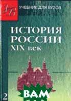 История России XIX век. В 2-х ч. Ч.2  Тюкавкина В.Г. купить
