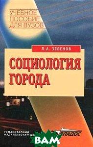 Социология города  Л. А. Зеленов  купить