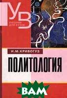 Политология  И. М. Кривогуз  купить