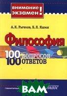 Философия. 100 вопросов - 100 ответов  А. К. Рычков, Б. Л. Яшин  купить