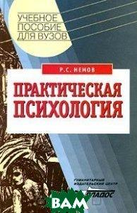 Практическая психология  Р. С. Немов  купить
