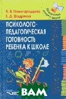 Психолого-педагогическая готовность к школе     Нижегородцева Н.В., Шадриков В.Д. купить
