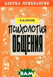 Психология познания  Е. И. Рогов  купить
