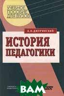 История педагогики  А. Н. Джуринский  купить