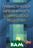 Гуманистическая направленность штайнеровской педагогики  Речицкая Е.Г. купить