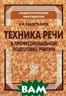 Техника речи в профессиональной подготовке учителя  А. И. Савостьянов  купить
