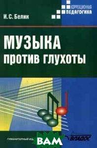 Музыка против глухоты  И. С. Белик  купить