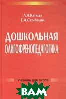 Дошкольная олигофренопедагогика. Учебник для ВУЗов  А. А. Катаева, Е. А. Стребелева  купить