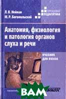 Анатомия, физиология и патология органов слуха и речи. Учебник  Нейман Л.В., Богомильский М.Р. купить