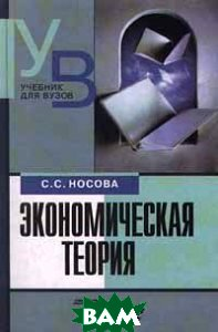 Экономическая теория  С. С. Носова  купить