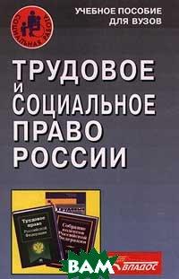 Трудовое и социальное право России  Анисимов Л.Н купить