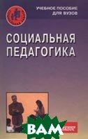 Социальная педагогика  Никитин В.А. купить