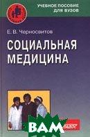 Социальная медицина  Черносвитов Е.В. купить