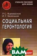 Социальная геронтология  Р. С. Яцемирская, И. Г. Беленькая  купить
