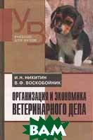 Организация и экономика ветеринарского дела  И. Н. Никитин, В. Ф. Воскобойник  купить