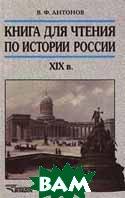 Книга для чтения по истории России XIX в. 8 кл.  В. Ф. Антонов  купить
