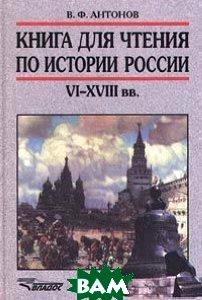 Книга для чтения по истории России VI-XVIII вв. 7 кл.  В. Ф. Антонов  купить