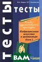 Тесты. Основы художественной культуры. Изобразительное искусство и архитектура. Книга 2  И. А. Бирич, М. Т. Ломоносова  купить