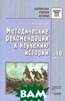 Методические рекомендации к изучению истории. 10 класс   Е. Н. Захарова купить