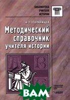 Методический справочник учителя истории  А. Т. Степанищев  купить