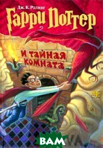 Гарри Поттер и тайная комната  Дж. К. Ролинг купить