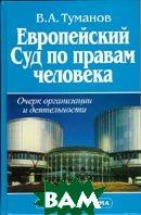 Европейский Суд по правам человека. Очерк организации и деятельности  В. А. Туманов купить