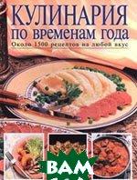 Кулинария по временам года. Около 1500 рецептов на любой вкус. Серия `Кулинарное искусство`   купить