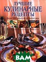 Лучшие кулинарные рецепты. Более 1000 рецептов на любой вкус. Серия `Кулинарное искусство`  Воробьева Т.М. купить