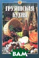 Грузинская кухня. Серия  `Лакомка`   купить