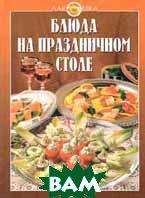 Блюда на праздничном столе Серия: Лакомка   купить