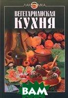 Вегетарианская кухня. Серия  `Лакомка`  В. С. Михайлов купить