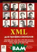 XML для профессионалов. Серия `Программист - программисту`  Д. Мартин, М. Бирбек и др. купить