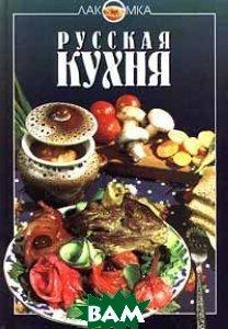 Русская кухня. Серия `Лакомка`   купить