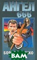 Ангел 666. Серия `Лучшие боевики`  Борис Руденко  купить