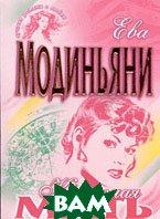 Крестная мать. Серия `Лучшие романы о любви`  Е. Модиньяни купить