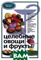 Целебные овощи и фрукты Серия: Медицина XXI века   купить