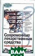 Современные лекарственные средства.   Борисова О.А.,Павлов И.А.,  купить