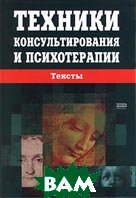 Техники консультирования и психотерапии. Тексты. Серия `Мир психологии`   купить