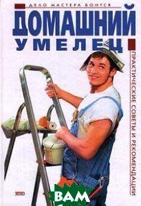 Домашний умелец. Серия `Мой дом`  И. И. Дубровин купить