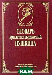 Словарь крылатых выражений Пушкина  Мокиенко В. М., Сидоренко К. П. купить