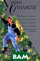 Уроки стилиста. Книга для мальчиков. Серия `Настольная книга для мальчиков и девочек`  Грачев Б. купить
