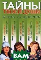 Тайны твоей души. Книга для девочек. Серия `Настольная книга для мальчиков и девочек`  Синичкина Е.  купить
