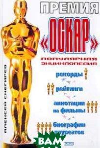 Премия `Оскар`. Серия `Наши любимые звезды`  Снегирев А. В. купить